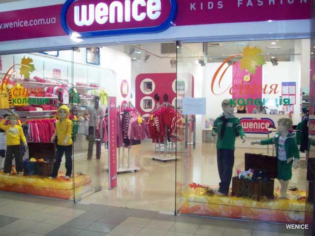 Магазин дитячого одягу Wenice. Модний дитячий одяг 75783dde87bb6
